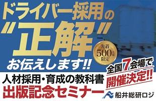 船井総研ロジ株式会社