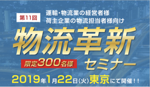 船井総研ロジ 来年1月22日に「物流革新セミナー」開催