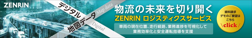ZENRINロジスティクスサービス