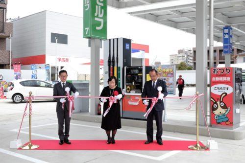 東日本宇佐美 16号鵜野森給油所をリニューアルオープン