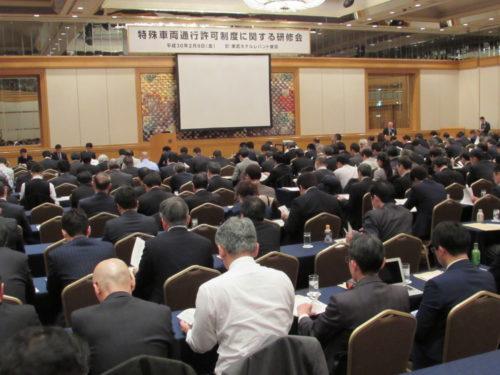 東ト協特車部会「特殊車両通行許可制度に関する研修会」を開催