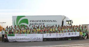 KONOIKEグループ ドラコン・リフト大会を合同で開催