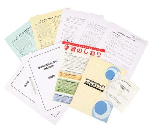 行政書士高橋幸也うめさと駅前事務所 運管試験対策教材を販売