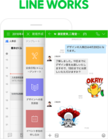 「LINE」のビジネス版「LINE WORKS」 運送事業者での導入実績も