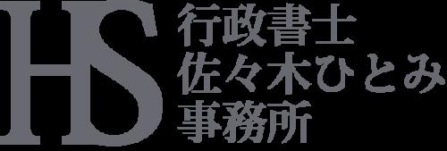 行政書士佐々木ひとみ事務所