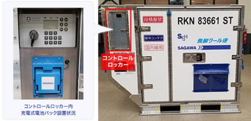 佐川急便 航空保冷コンテナの電力をニッケル水素電池に変更