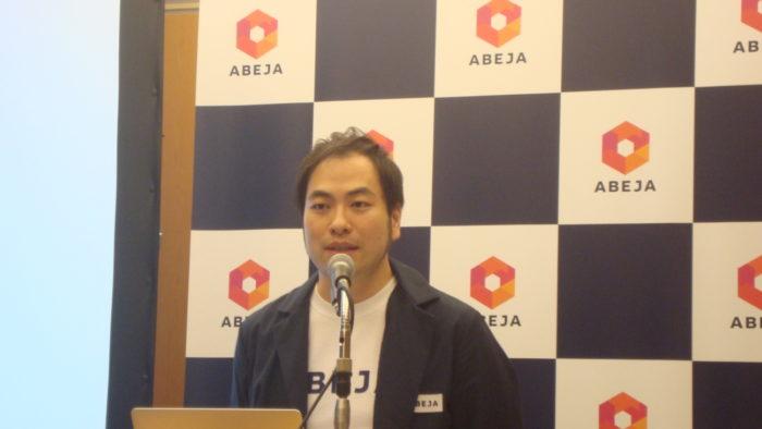 ABEJA AI活用で変革目指す、カンファレンス開催