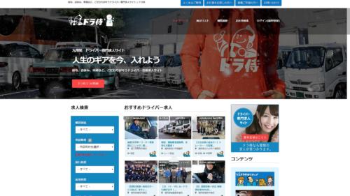 ドラ侍 ドライバー求人に特化した新サイト開設