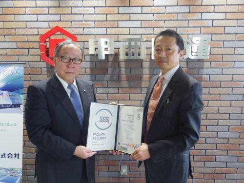 甲西陸運 「SGS施設セキュリティ評価認証」を西日本で初めて取得