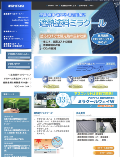 シロキコーポ 遮熱塗料の反射実験、室温上昇を防ぐ効果