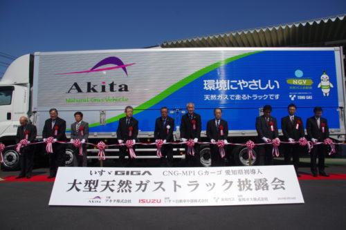 アキタ 大型天然ガストラック披露会、環境にやさしい輸送を