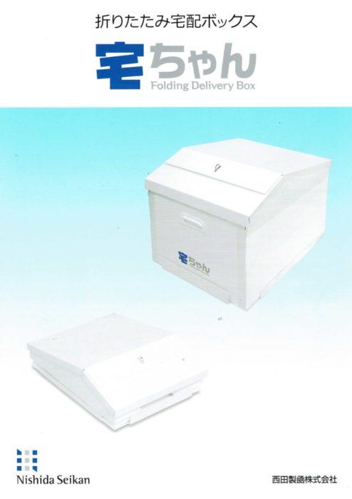 西田製凾 折りたたみ可能な宅配ボックスを開発