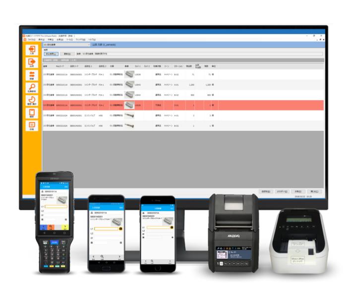 インフュージョン 在庫管理システムにマルチデバイスオプション、スマホとモバイルプリンター連携