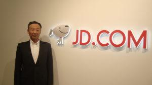 JD.com京東集団日本 物流技術と日本での展開
