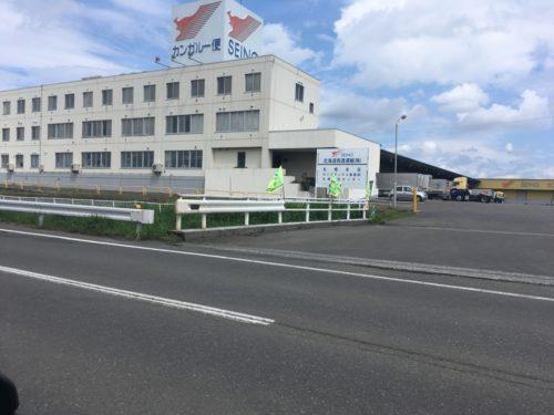 北海道とセイノーHD 包括連携協定を締結