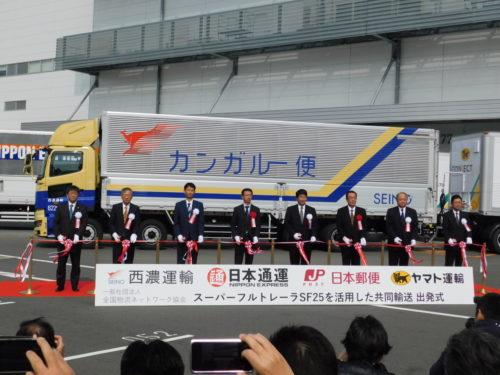 ヤマト運輸など4社 ダブル連結トラック出発式