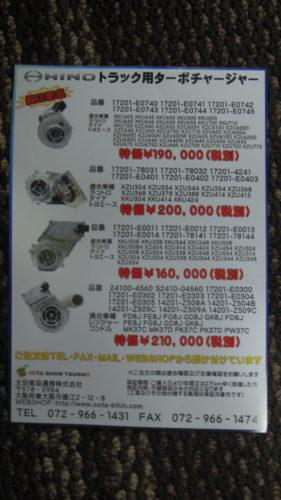 太田美品通商 リーフレットを刷新、新たな営業展開
