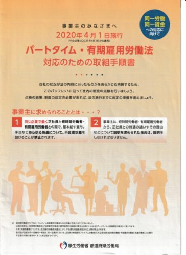 同一労働同一賃金への対応 不合理な待遇差禁止