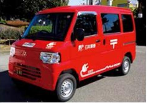 日本郵便 電気自動車を導入
