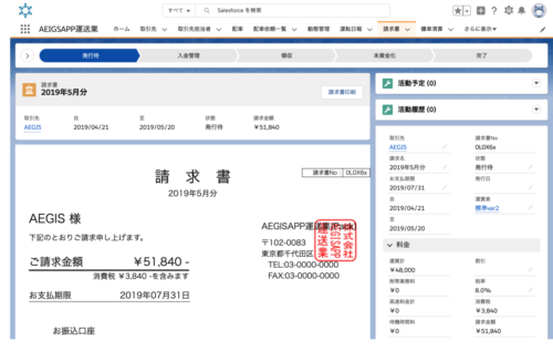 イージスワン 「AEGISAPP運送業2」を開発