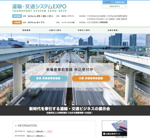 運輸・交通システムEXPO 5月29日から3日間