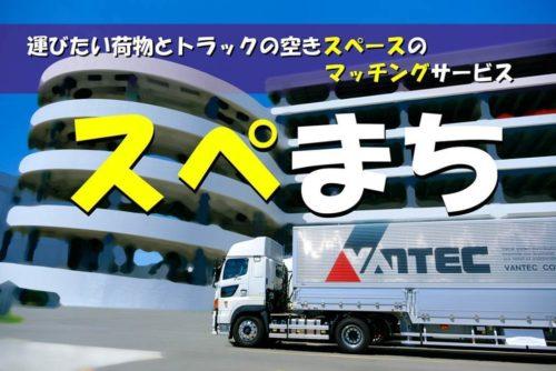 バンテック トラックの空きスペースと荷物をマッチング「スペまち」