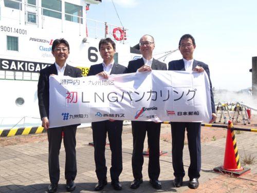 九州電力など4社が実証実験 LNGバンカリング