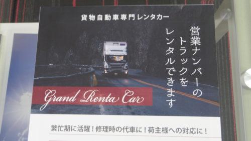GRANDレンタカー 営業ナンバートラックのレンタル、10日間から