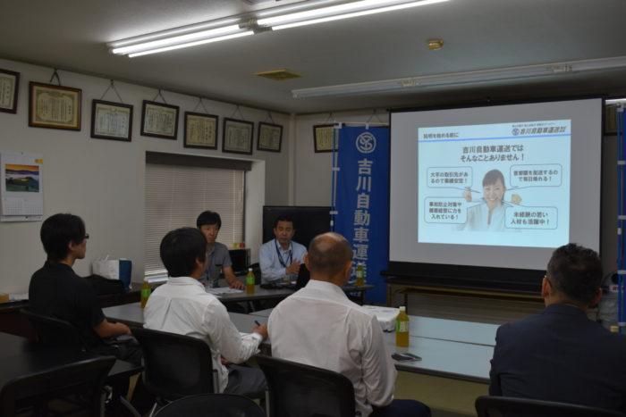 吉川自動車運送 会社説明会と脳ドック検診、健康経営をアピール