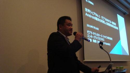 ゼブラ・テクノロジーズ・ジャパン RFIDの導入事例紹介