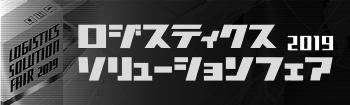 8月27・28日 東京ビッグサイトで「ロジスティクスソリューションフェア2019」