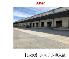 ロジクリエイト 大幅な待機時間削減、入荷予約システム「Li‐SO」