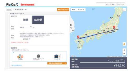 ANA Cargo 空陸一貫輸送サービス開始、CBcloudと共同で