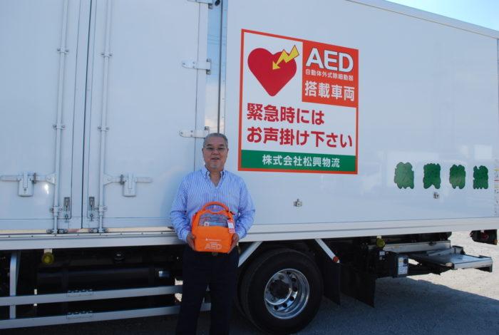 松興物流 AEDを30台導入、緊急時の人助けに