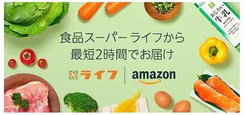ライフの商品をアマゾンが最短2時間で配達