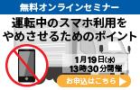 オンラインセミナー 運転中のスマホ利用をやめさせるためのポイント  2021年1月19日 13:30~14:30