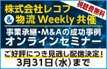 事業承継・M&Aの成功事例オンラインセミナー(限定配信)
