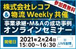 事業承継・M&Aの成功事例オンラインセミナー