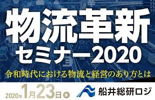 船井総研ロジ「経営革新セミナー2020」