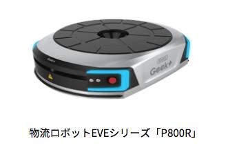 協栄産業 ミドリ安全に物流ロボットを納入