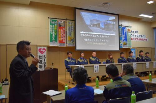 ロジックスライン 安全大会を開催「繋ごう安全の輪」
