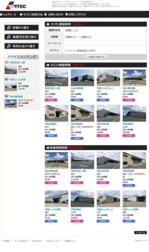 バンテック 倉庫空きスペースの検索サイトを開設