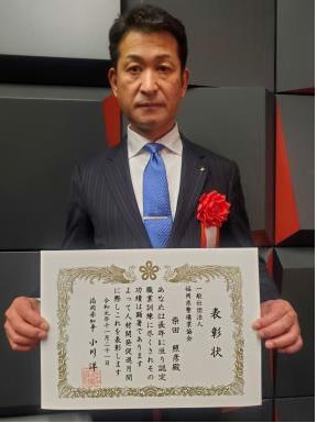 日通 福岡県認定職業訓練関係功労者として九州警送支店の柴田係長が表彰