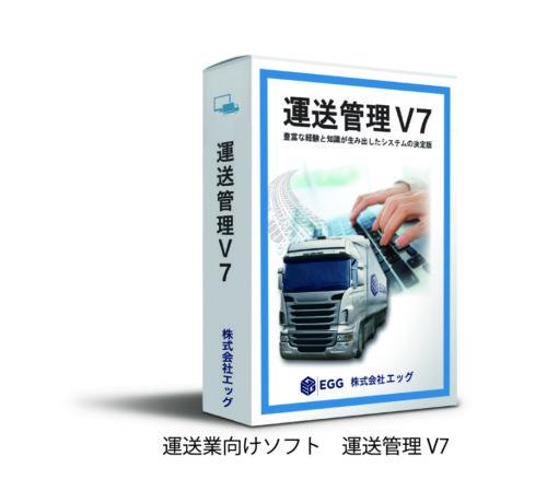 「運送管理V7」の販売開始 エッグ