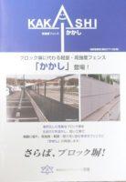 メタルワーク靖國 ブロック塀の土台生かした精度・高強度フェンス