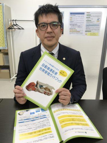 みつばち髙橋事務所 労務管理ガイドブックを作成