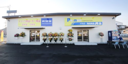 パーマンコーポレーション 広島県三原市に初の実店舗がオープン