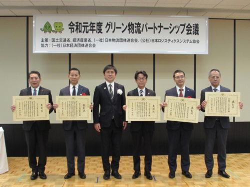 グリーン物流パートナーシップ会議 優良事業事例を表彰