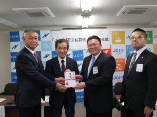 鶴見 「ほうわSDGs私募債」通じて日本青年会議所に寄付