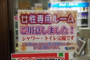 亀山トラックステーション 女性向けの施設充実、専用シャワールーム設置